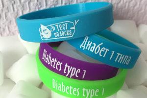 «Сахарный диабет 1-го типа»