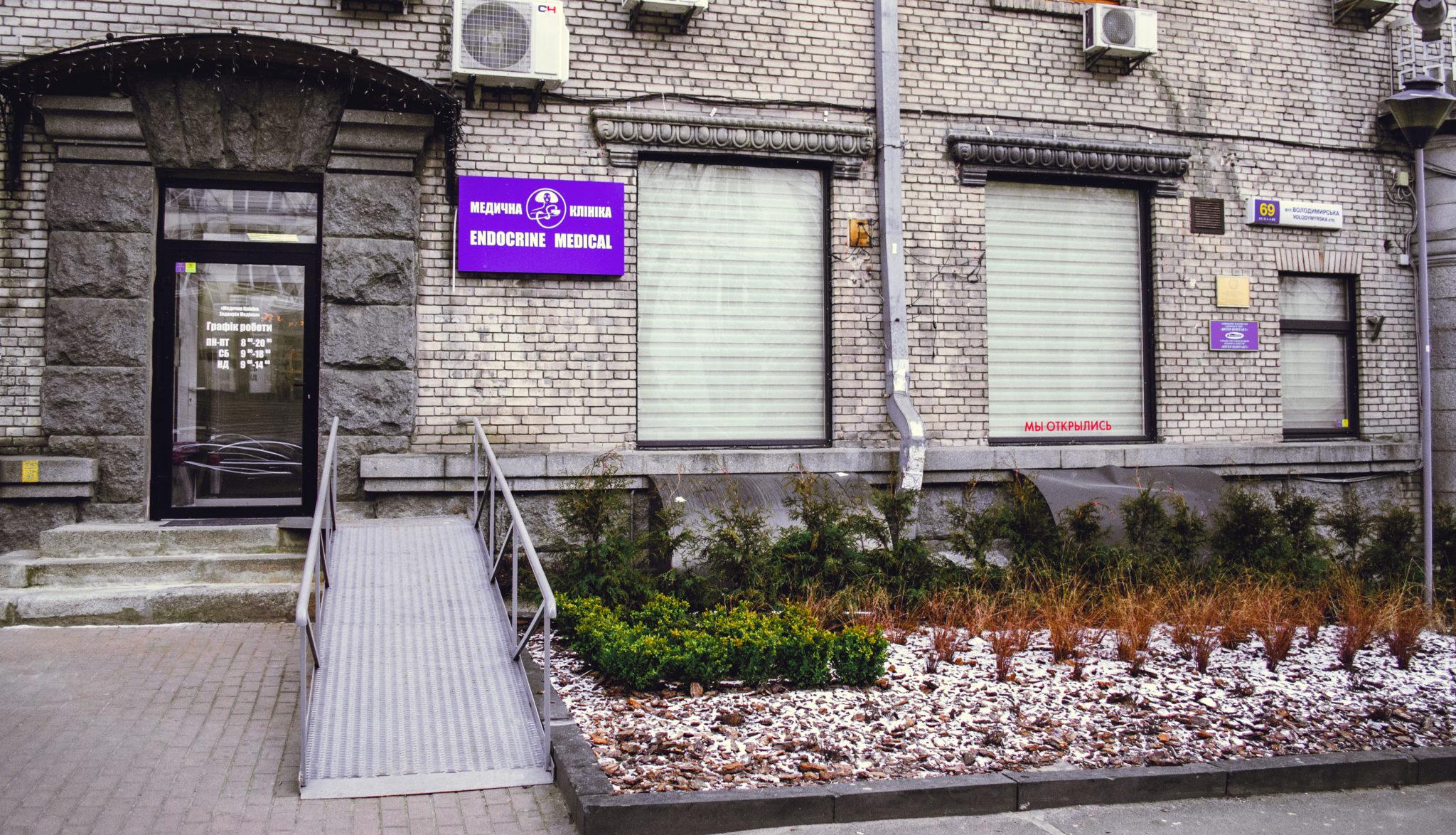Клиника Эндокрин в Киеве