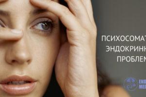 Психосоматика эндокринных проблем