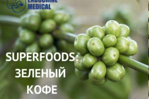 SUPERFOODS ЗЕЛЕНЫЙ КОФЕ