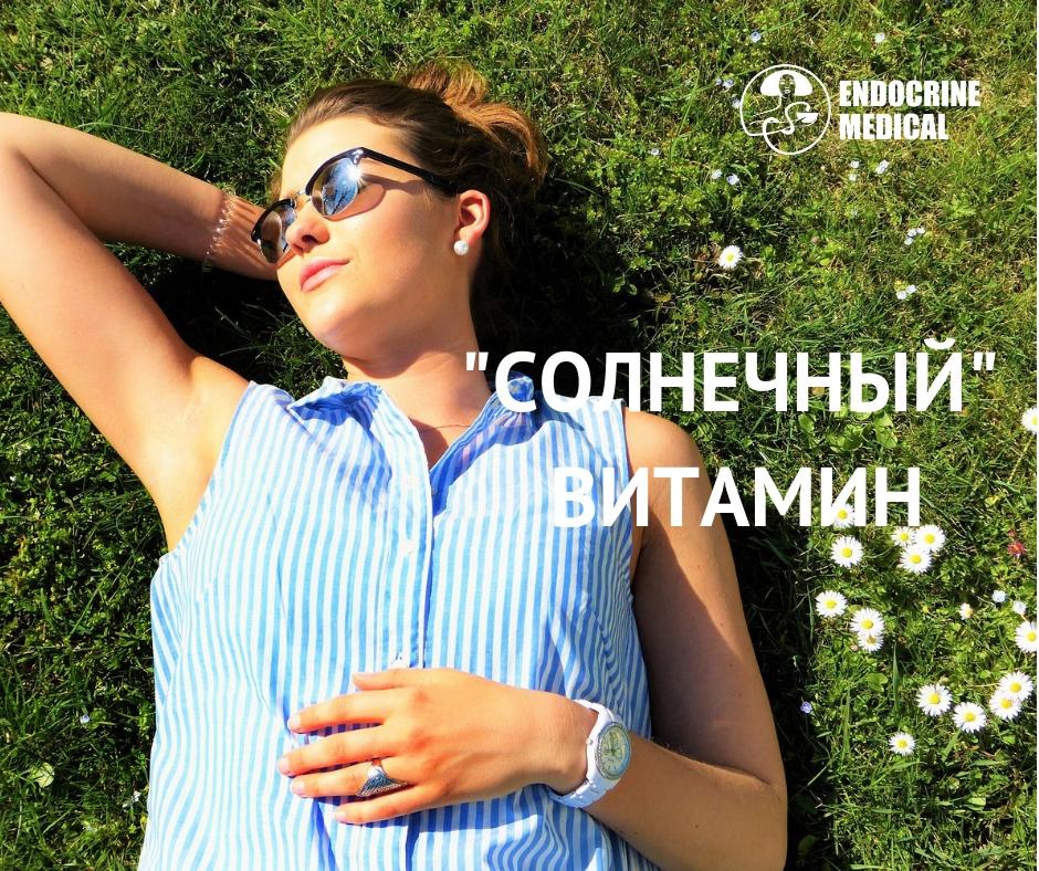 """""""СОЛНЕЧНЫЙ"""" ВИТАМИН"""