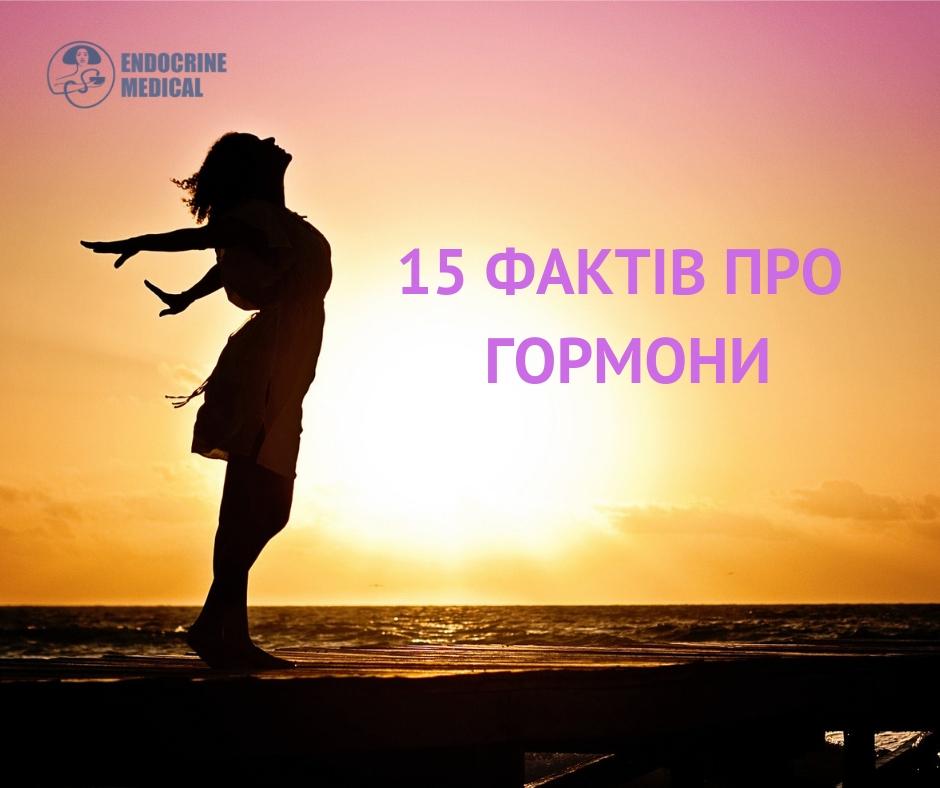 Предлагаем Вашему вниманию 15 малоизвестных фактов о влиянии гормонов на жизнь человека.