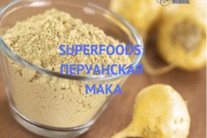 SUPERFOODS: ПЕРУАНСКАЯ МАКА
